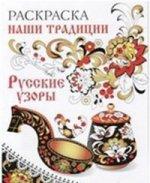 Раскраска. Наши традиции. Русские узоры