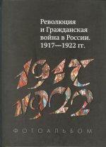 Революция и Гражданская война в России. 1917-1922 гг.: фотоальбом