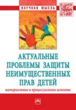 Актуальные проблемы защиты неимущественных прав детей