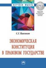 С. Г. Павликов. Экономическая Конституция в правовом государстве. Монография