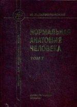 Нормальная анатомия человека т1 (Изд. 9)