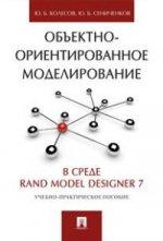 Объектно-ориентированное моделирование в среде Rand Model Designer 7. Учебно-практическое пособие