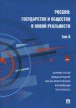Россия: государство и общество в новой реальности. Сборник научных статей. Том 2