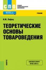 Теоретические основы товароведения (СПО). Учебник