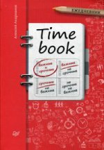 TIMEBOOK (Ежедневник)