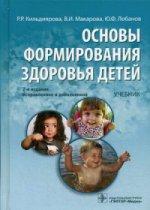 Основы формирования здоровья детей: Учебник. 2-е изд., испр. и доп