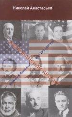 Американский акцент (Книга об Америке и ее литературе)