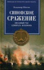 Владимир Виленович Шигин. Синопское сражение. Звездный час адмирала Нахимова