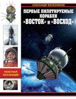 А. Б. Железняков. Первые пилотируемые корабли «Восток» и «Восход»