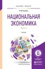 Национальная экономика в 2-х частях. Часть 2. Учебник для бакалавриата и магистратуры