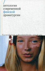 Антология современной финской драматургии