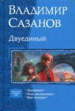 Двуединый (трилогия)