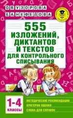 555 изложений, диктантов и текстов 1-4кл