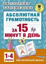 Абсолютная грамотность за 15 минут 1-4кл