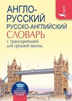 Англо-русский. Русско-английский словарь с транскр