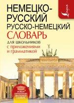 Немецко-русский. Русско-немецкий словарь для шк