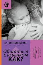 Общаться с ребенком. Как? (фиолетовая, тв)
