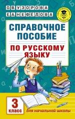 Русский язык 3кл [Справочное пособие]