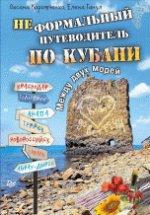 Неформальный путеводитель по Кубани. Между двух