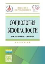 Социология безопасности. Учебник. Гриф МО РФ