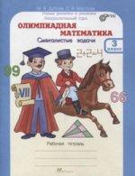 Олимпиадная математика 3кл. Р/т. Факульт. Курс