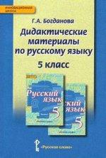 Русский язык 5кл [Дидактические материалы]