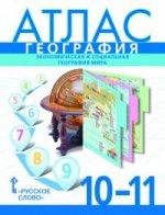 Атлас 10-11кл Экономическая география