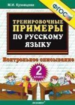 5000 примеров по русскому языку. Контрольное списывание. 2 кл. /Кузнецова ФГОС (Экзамен)