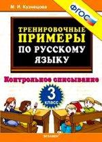 5000 примеров по русскому языку. Контрольное списывание. 3кл. /Кузнецова ФГОС (Экзамен)