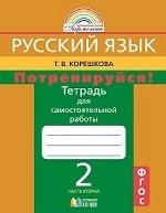 Потренируйся! Русский язык. 2 класс. Тетрадь для самостоятельной работы. Часть 2. ФГОС