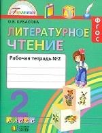 Литературное чтение: Любимые страницы. Рабочая тетрадь. 2 класс. В 2-х частях. Часть 2. ФГОС