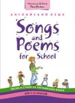 Песни и стихи на английском языке д/учащ. 5-11кл