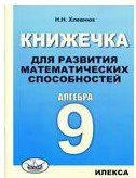 Алгебра 9кл Книжечка для развития матем.способн