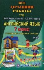 В. К. Ерин. ВДР 7кл к уч. англ. языка к УМК Афанасьевой