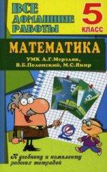 Все домашние работы за 5 кл. по математике к уч., р/т. УМК Мерзляк (СТАНДАРТ)