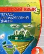 Тетрадь для закрепления знаний. Русский язык 3 кл./Романенко О.В