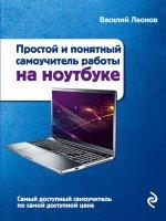 Василий Леонов. Простой и понятный самоучитель работы на ноутбуке 150x200