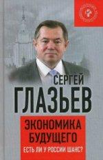 Я. А. Юкша. Экономика будущего. Есть ли у России шанс?