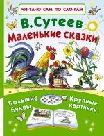 Ольга Васильевна Узорова. Маленькие сказки