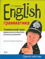 English. Уникальный курс эффективного и быстрого изучения грамматики