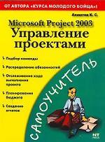 Microsoft Project 2003. Управление проектами