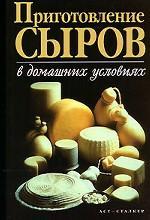 Приготовление сыров в домашних условиях
