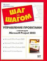 Управление проектами с помощью Microsoft Project 2003