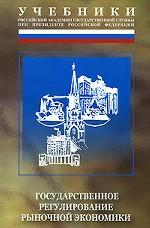 Государственное регулирование рыночной экономики. 3-е издание