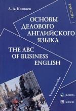 Основы делового английского языка. The ABC of Business English