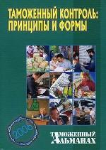 Таможенный контроль. Принципы и формы, 2-е издание
