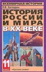 История России и мира. XX век, 11 класс