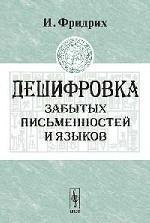 Дешифровка забытых письменностей и языков. 3-е издание