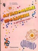 Музыкальные праздники в детском саду