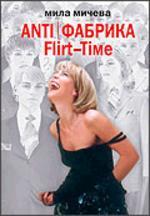 Anti/Фабрика. Flirt-Time. Анатомия одного реалити-шоу, или История про живых людей
